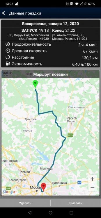 Screenshot_20200114-132550.jpg